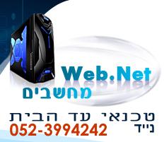 טכנאי מחשבים בתל אביב